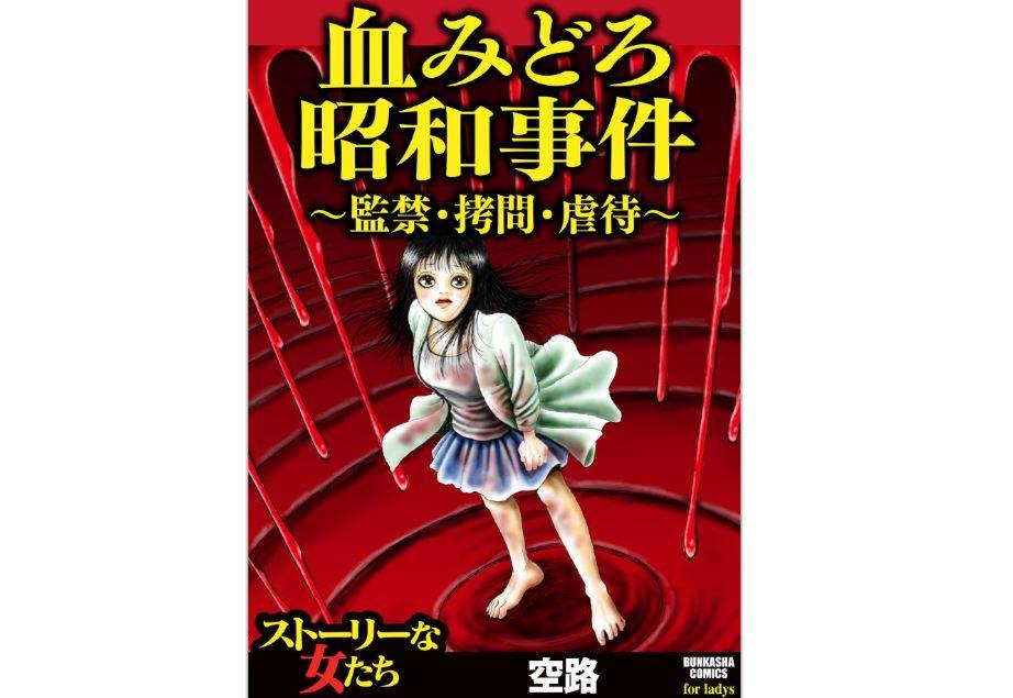 血みどろ昭和事件~監禁・拷問・虐待~のネタバレと結末!無料で読む方法も紹介!