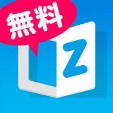 マンガ図書館Zのオススメ作品とアプリダウンロードから無料登録・退会手順まとめ