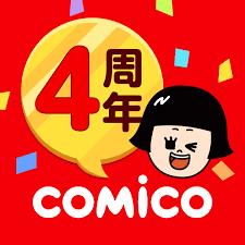 comicoとcomico plusの違いや特徴・評判を解説!