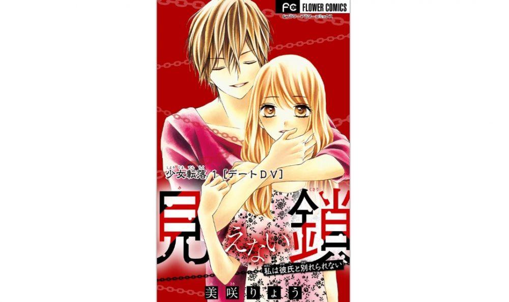 少女転落~デートDV(1巻)のネタバレ!無料で読む方法とあらすじ