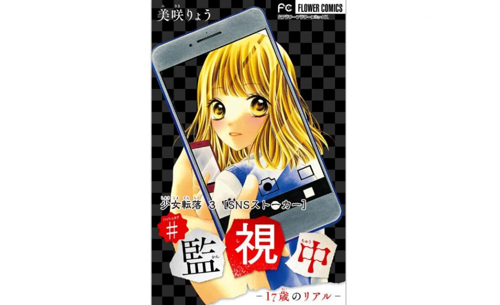 少女転落~SNSストーカー(3巻)のネタバレ!無料で漫画を読む方法とあらすじ