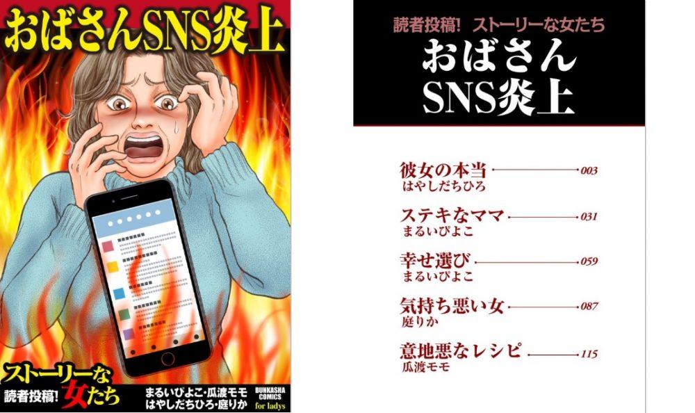 おばさんSNS炎上のネタバレと結末と無料で読む方法!漫画村・まんが王国はある?