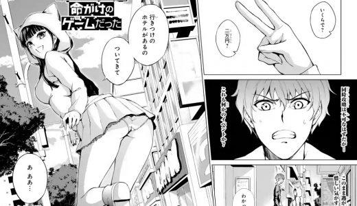 俺の現実は恋愛ゲーム【第5話】嘘と真実2-1(2巻収録)のあらすじ・ネタバレ・感想!