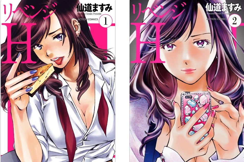 【漫画】リベンジHの第7巻+2巻全部を無料読みする方法とネタバレ!
