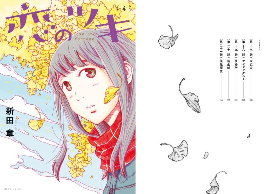 恋のツキ4巻+2巻分を無料で全話読む方法!ちょっとしたネタバレと感想も