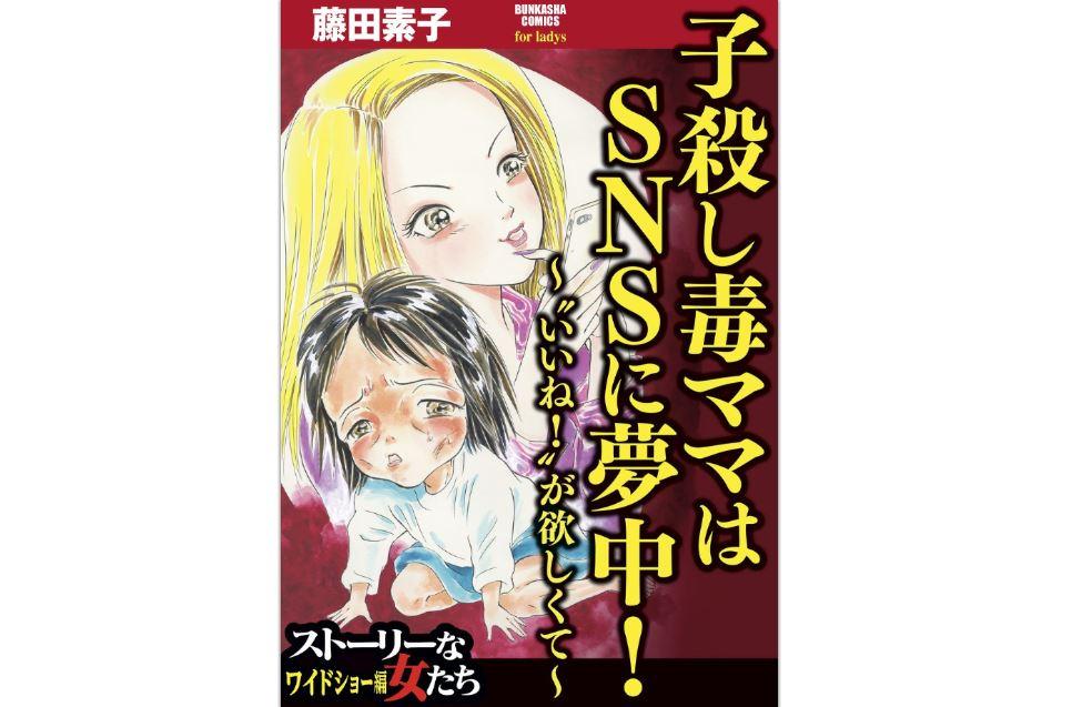 子殺し毒ママはSNSに夢中-いいねが欲しくて-のネタバレと無料で1冊読む方法!