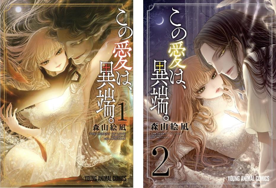 この愛は、異端。の最新刊【3巻】含む全3巻分を無料読む方法とネタバレ感想!