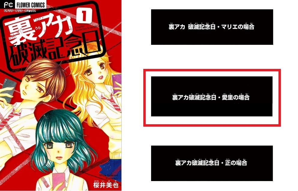 裏アカ破滅記念日【1巻】を無料で読む方法と各話ネタバレ!