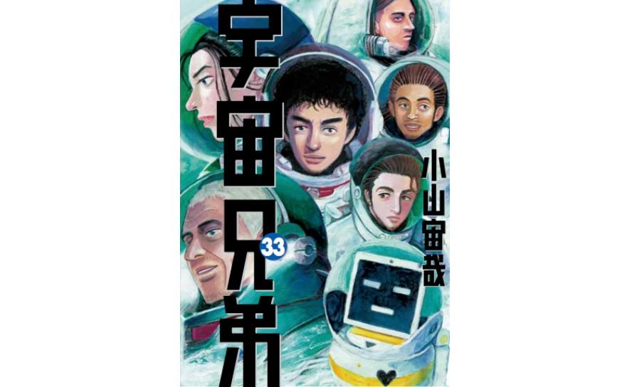宇宙兄弟【33巻】を漫画村じゃなくても無料で読む方法!4月23日発売