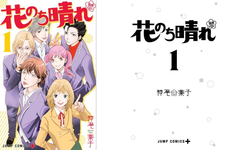 花のち晴れ-花男NextSeason-の最新刊も無料で読む方法とネタバレ感想!
