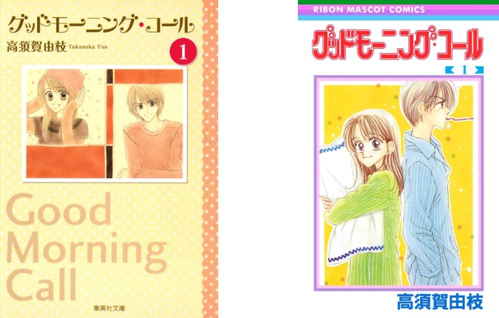 グッドモーニング・コールの漫画を全巻無料で読む方法とネタバレ!