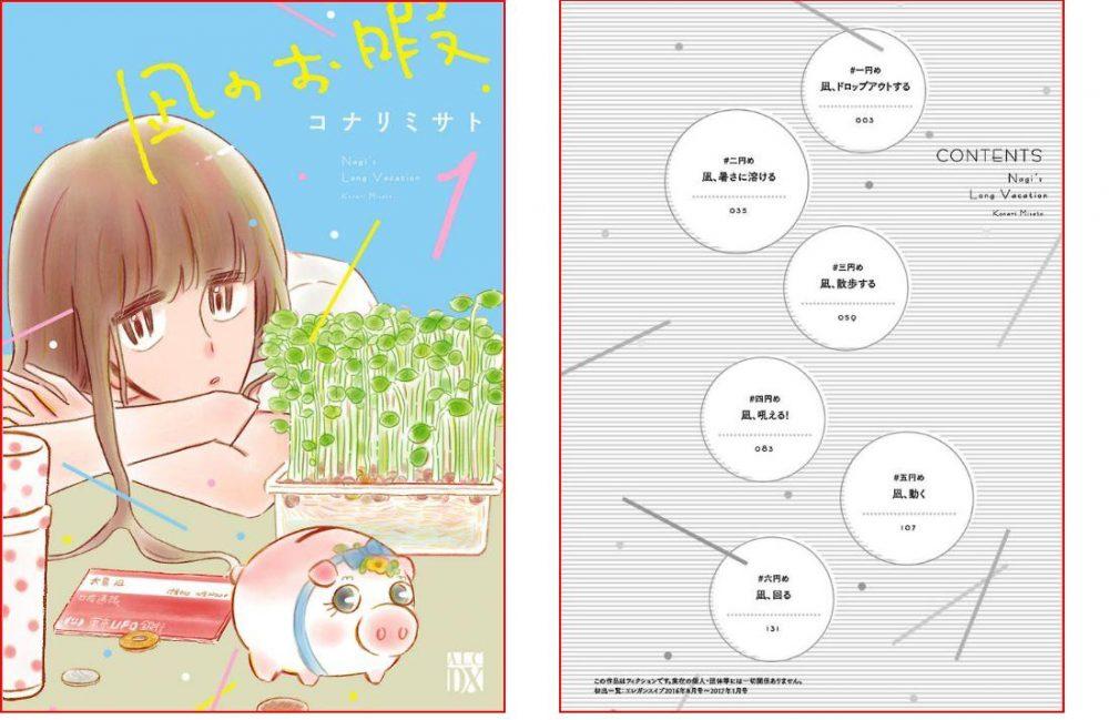 凪のお暇を最新巻も無料で読む方法!ネタバレ・感想も紹介!