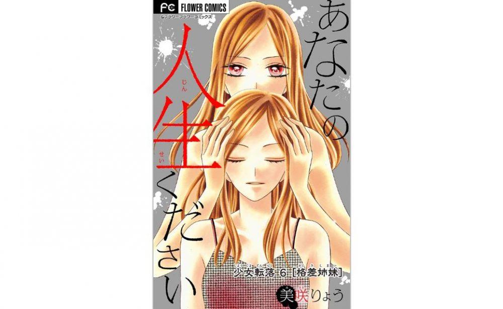 少女転落~格差姉妹(6巻)のネタバレ!無料で読む方法とあらすじ