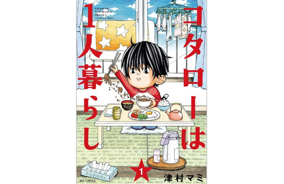 コタローは1人暮らし【第1巻】のネタバレ・感想と無料で読む方法!