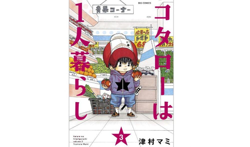コタローは1人暮らし【第3巻】のネタバレ・感想と無料で読む方法!