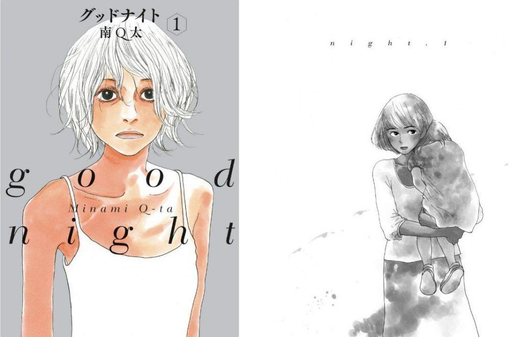 グッドナイトの漫画ネタバレ・感想と無料で全巻読む方法!