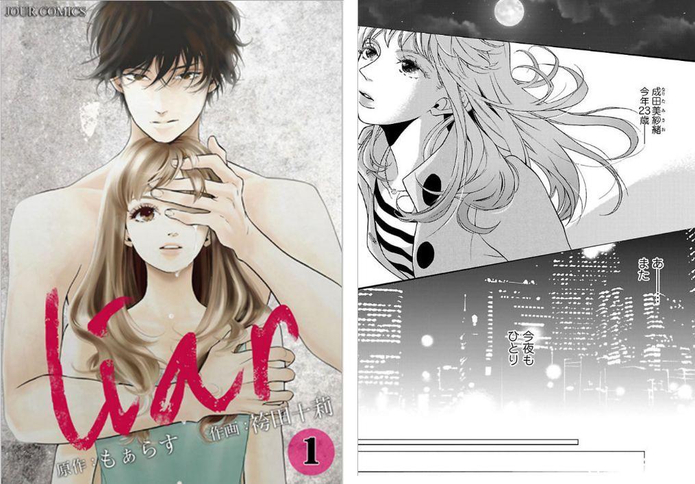 liar【1巻】のネタバレ・感想と漫画を無料で読む方法まとめ!