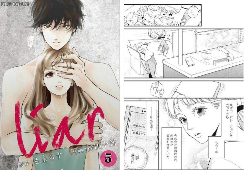 liar【5巻】のネタバレ・感想と漫画を無料で読む方法まとめ!