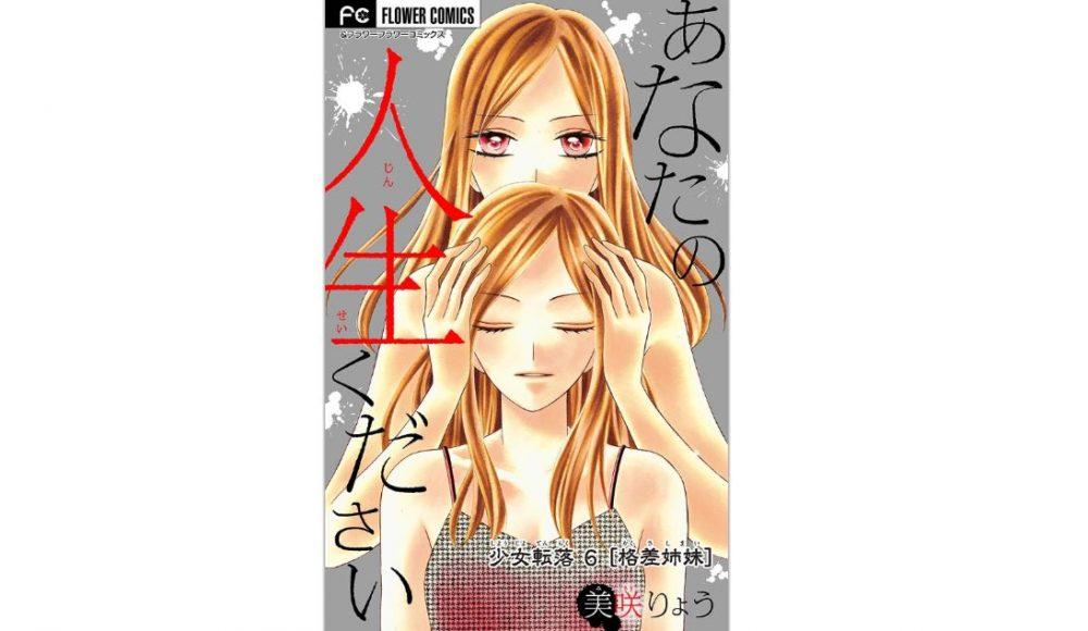 【漫画】あなたの人生くださいを無料で読む方法とネタバレ感想まとめ!