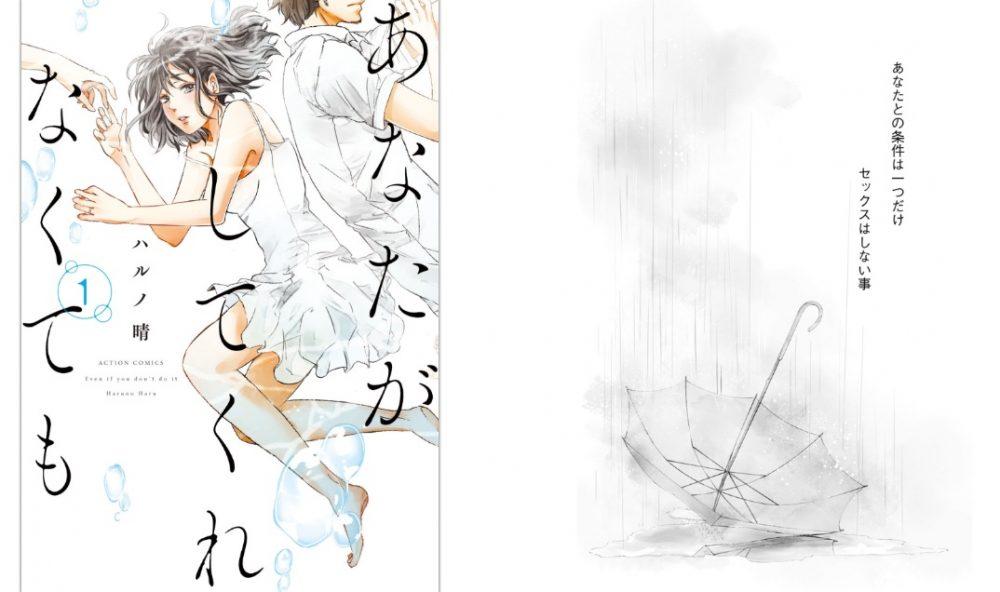 【漫画】あなたがしてくれなくてもを単行本で全話無料で読む方法とネタバレ!