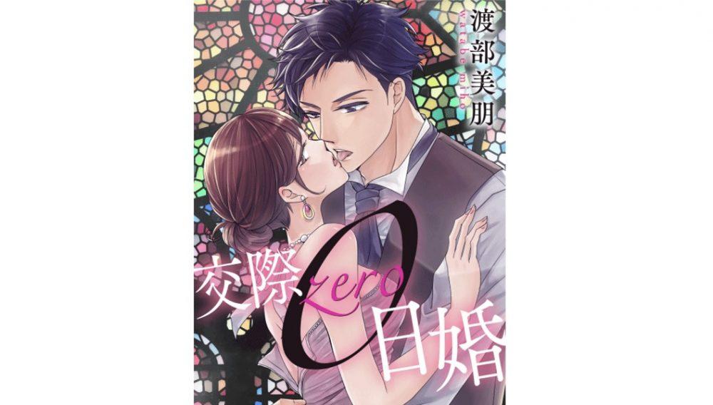 交際0日婚【第21話】大輝の過去のネタバレ・感想!