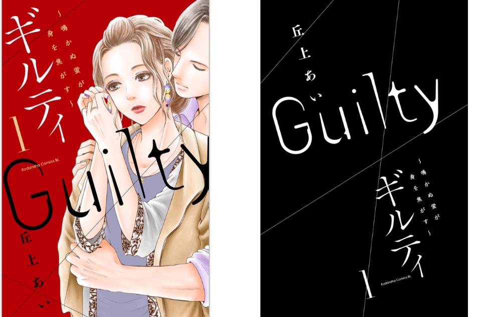 ギルティ-鳴かぬ蛍が身を焦がす-(第1巻)漫画全話を今すぐ無料で読む方法!