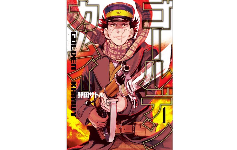 【漫画】ゴールデンカムイを無料で読む方法とアニメも見放題!