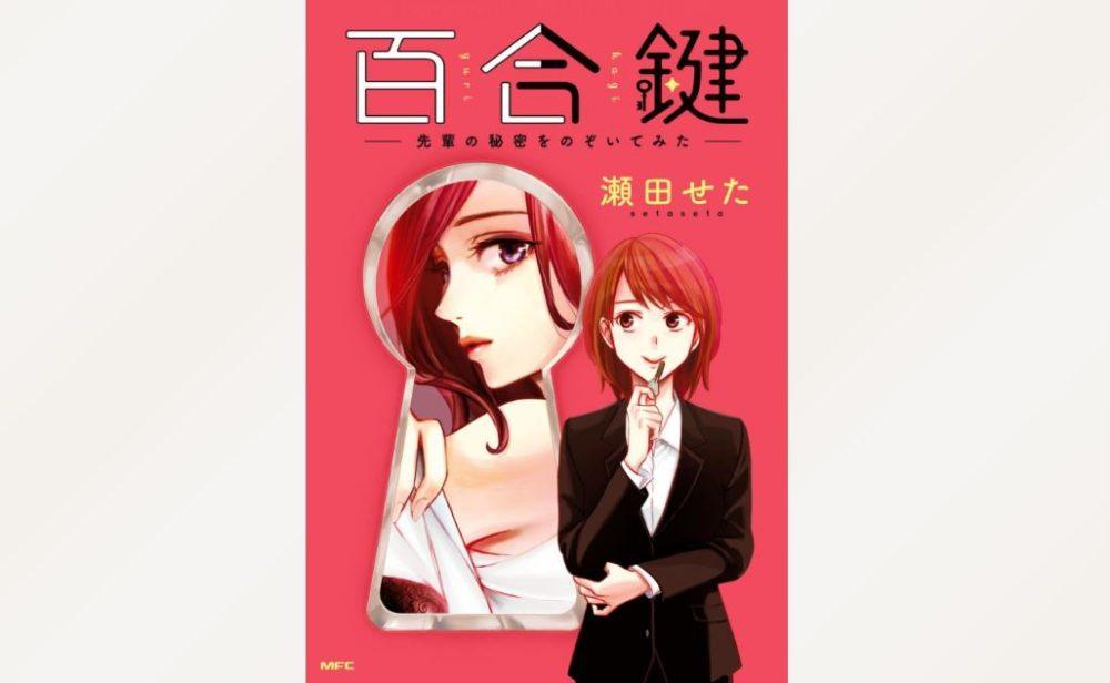 百合鍵のあらすじネタバレ・感想と好きな漫画を無料で読む方法!