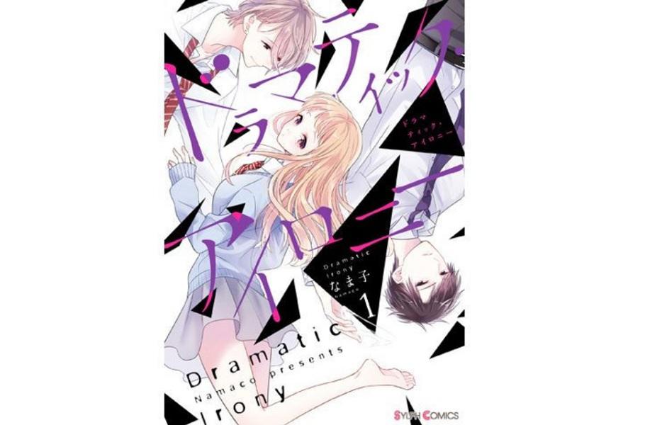 ドラマティック・アイロニー【第3巻】ネタバレ感想と無料で読む方法!