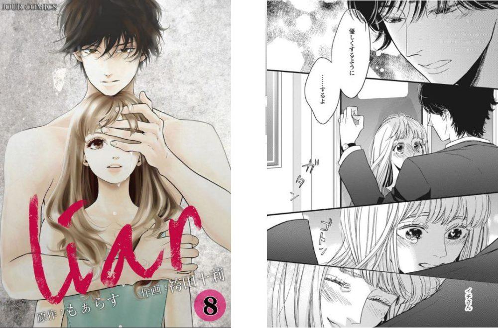 liar【8巻】のネタバレ・感想と漫画を無料で読む方法まとめ!