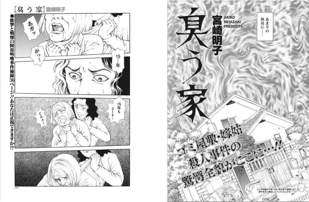 キレる女たち-臭う家-のネタバレ・感想と漫画を無料で読む方法まとめ!