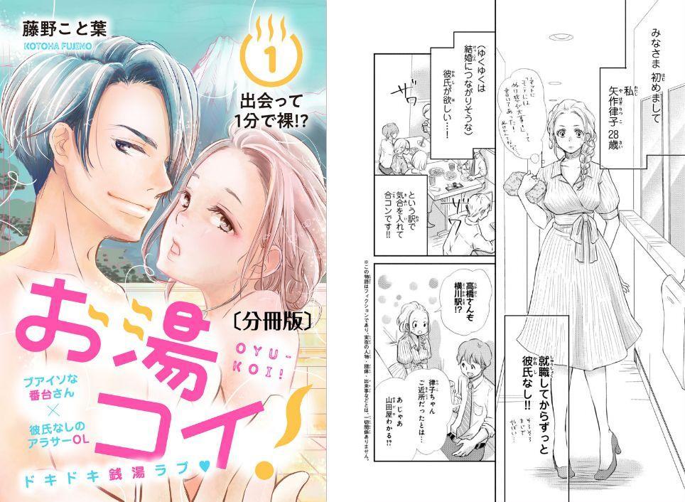 お湯コイ!のネタバレ・感想と漫画を無料で読む方法まとめ!