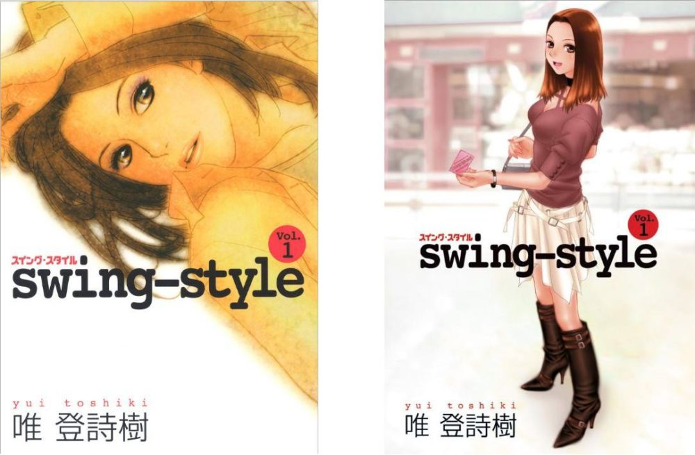 swing-styleのネタバレ・感想と漫画を無料で読む方法まとめ!
