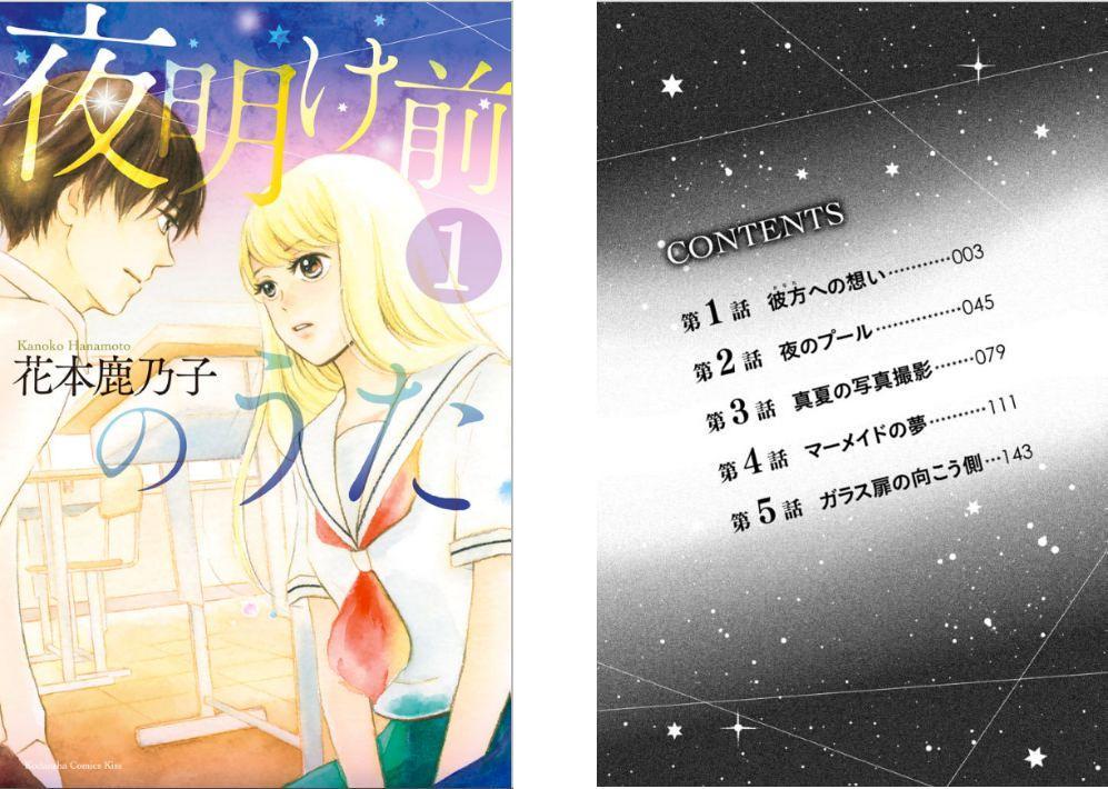 夜明け前のうたのネタバレ・感想と漫画を無料で読む方法まとめ!