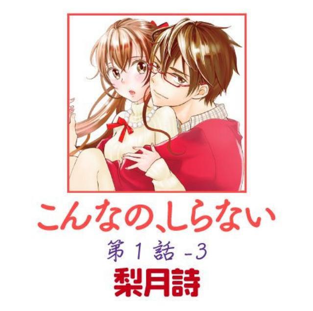 こんなの、しらない【第1話-3】のネタバレ・感想と漫画を無料で読む方法!