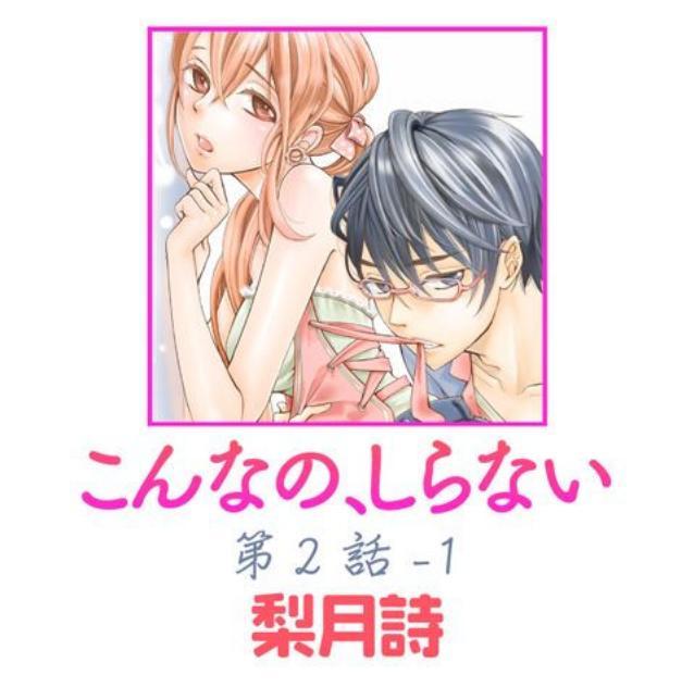 こんなの、しらない【第2話-1】のネタバレ・感想と漫画を無料で読む方法!