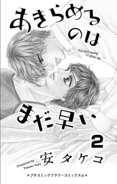 あきらめるのはまだ早い【第2話】のネタバレ・感想と漫画を無料で読む方法!