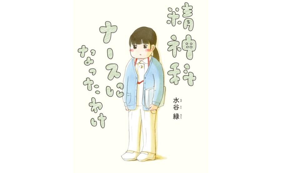 精神科ナースになったわけ・細木さん【第1~2話】のネタバレ・感想と漫画を無料で読む方法!