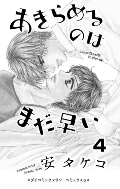 あきらめるのはまだ早い【第4話】のネタバレ・感想と漫画を無料で読む方法!
