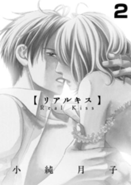 リアルキス【第2話】のネタバレ・感想と漫画を無料で読む方法!