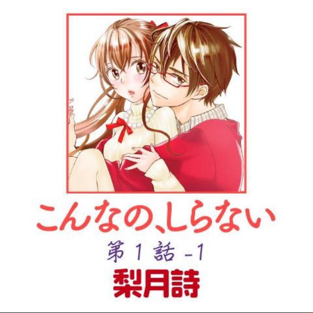 こんなの、しらない【第1話-1】のネタバレ・感想と漫画を無料で読む方法!