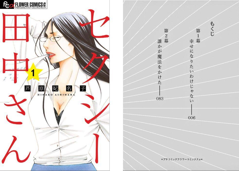 セクシー田中さんを無料で読む方法とネタバレ感想まとめ!