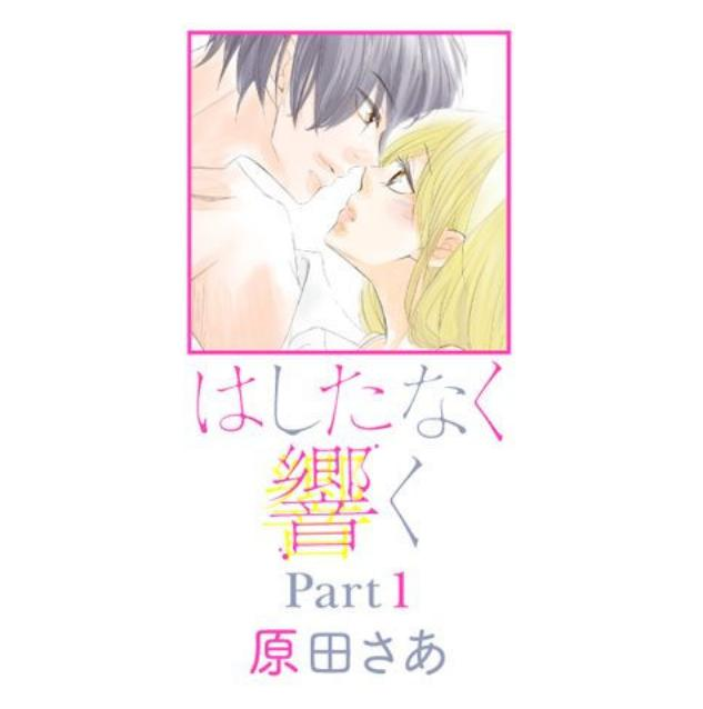 はしたなく響く【第1話】のネタバレ・感想と漫画を無料で読む方法!