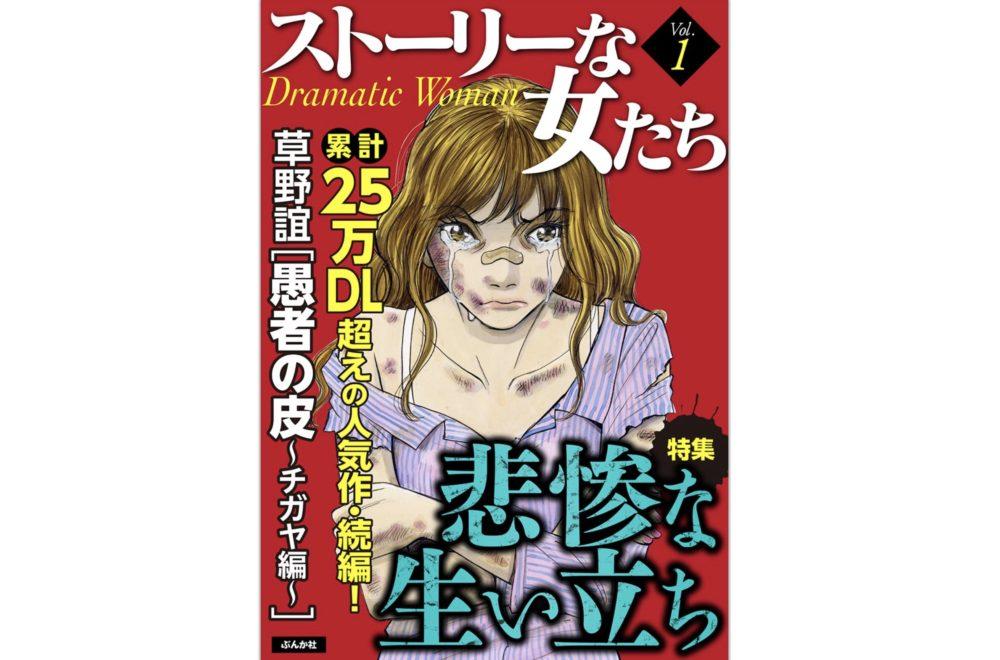 ストーリーな女たちが全巻無料じゃないけど読み放題!?最新刊も無料で読む全てを解説!