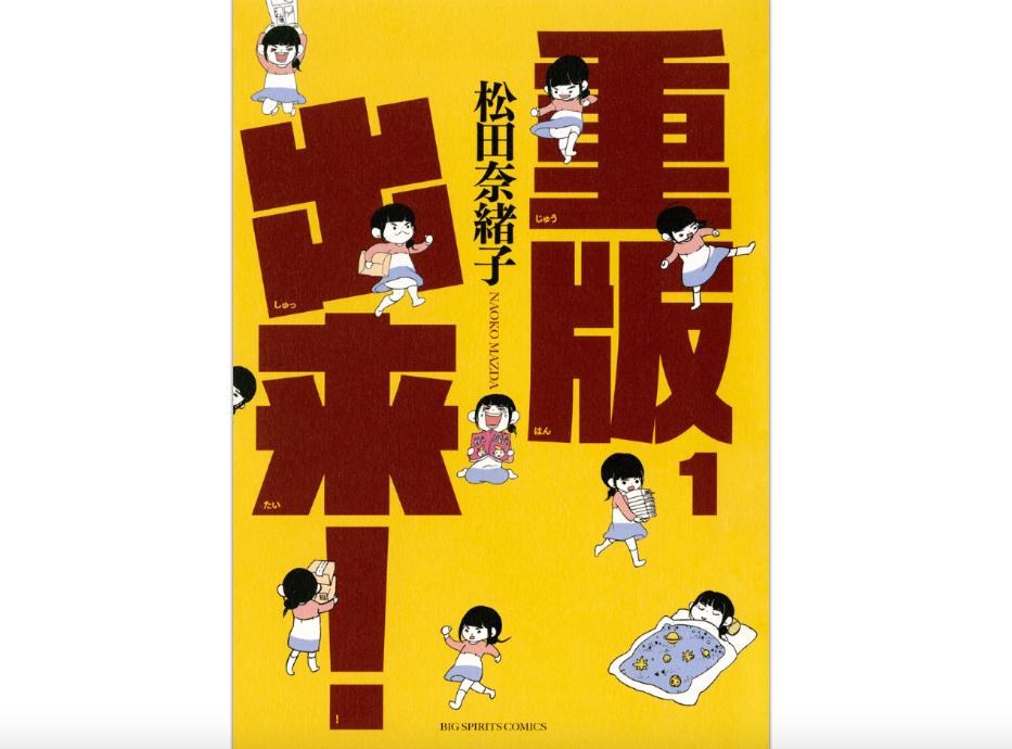 【漫画】重版出来!の単行本を全巻ではないけど4巻分を無料で読めた方法!
