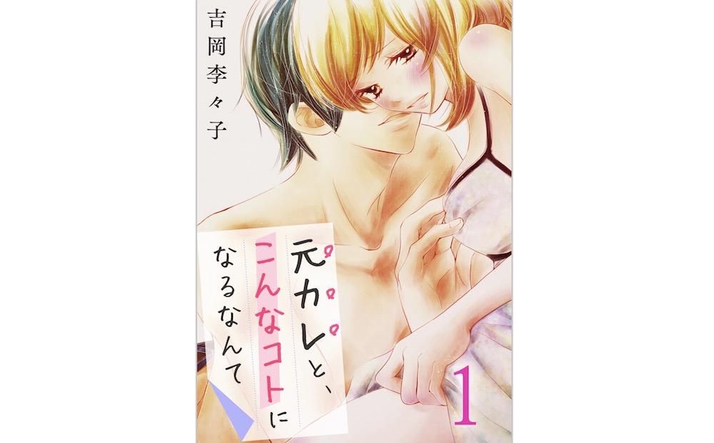 元カレと、こんなコトになるなんて【第26話】のネタバレ・感想!