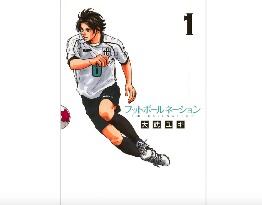 【漫画】フットボールネーションの単行本を全巻ではないけど4巻分を無料で読めた方法!