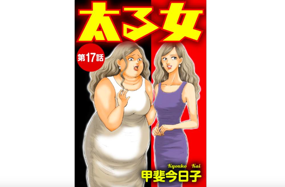 太る女【第17話】のネタバレ・感想と漫画の最新刊も無料で読む方法!
