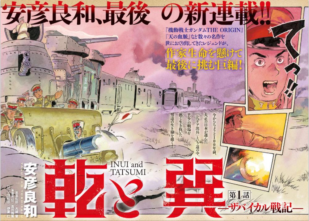乾と巽-サバイカル戦記-【第1話】のネタバレ・感想と漫画を無料で読む方法!