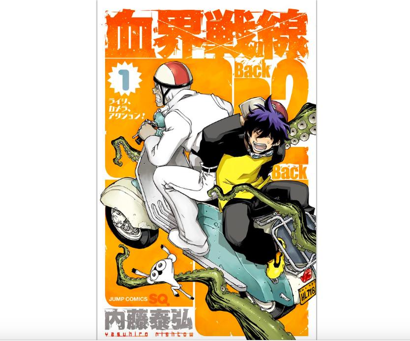 【漫画】血界戦線-Back 2Back-の単行本を最新刊含む6巻分を無料で読む方法!